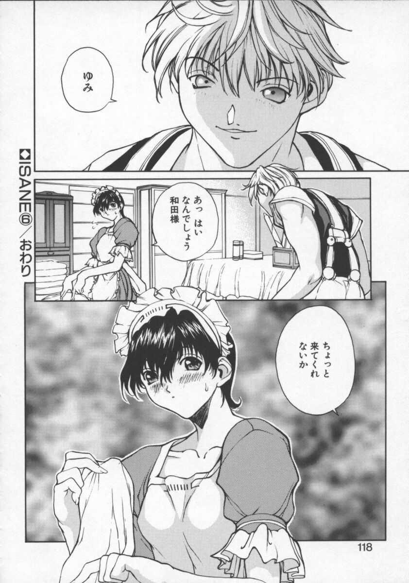 maids in dream hentai