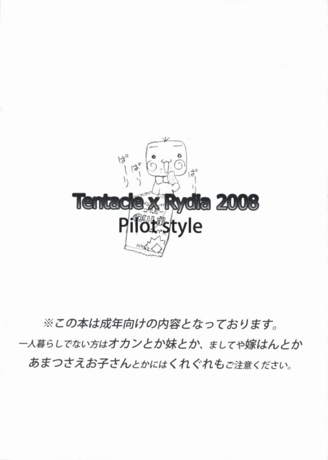 final fantasy iv hentai hentai page manga final pictures album tentacle fantasy ratio pilot aspect rydia