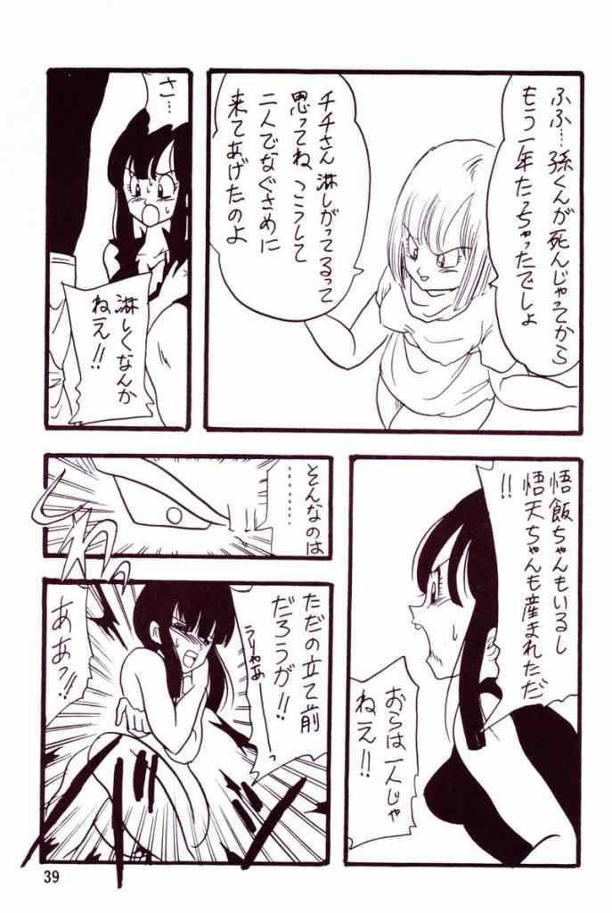 Parody: dragon ball z nhentai: hentai doujinshi and manga