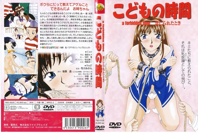 a forbidden time hentai forbidden time fiches couvertures reel fiche kodomo jikan