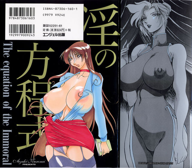 immoral hentai manga imglink azuki immoral kurenai equation