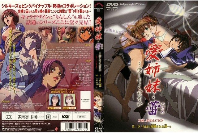 immoral sisters: blossoming hentai sisters immoral blossoming