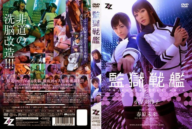 midnight sleazy train hentai train uncensored season midnight sleazy jacket zizg