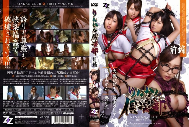 rinkan club hentai club release live action special rinkan jacket zizg
