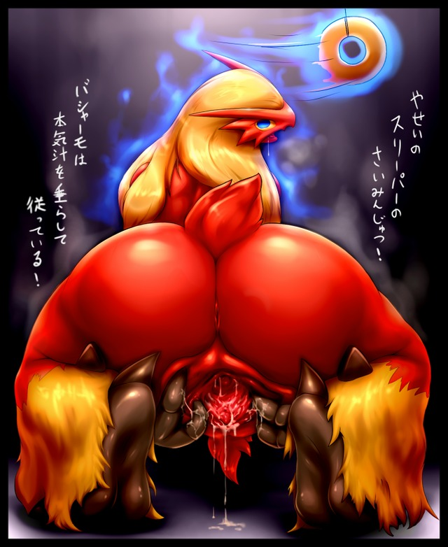 blaziken e hentai hentai collection page pictures album collections lusciousnet pokemon cff sorted
