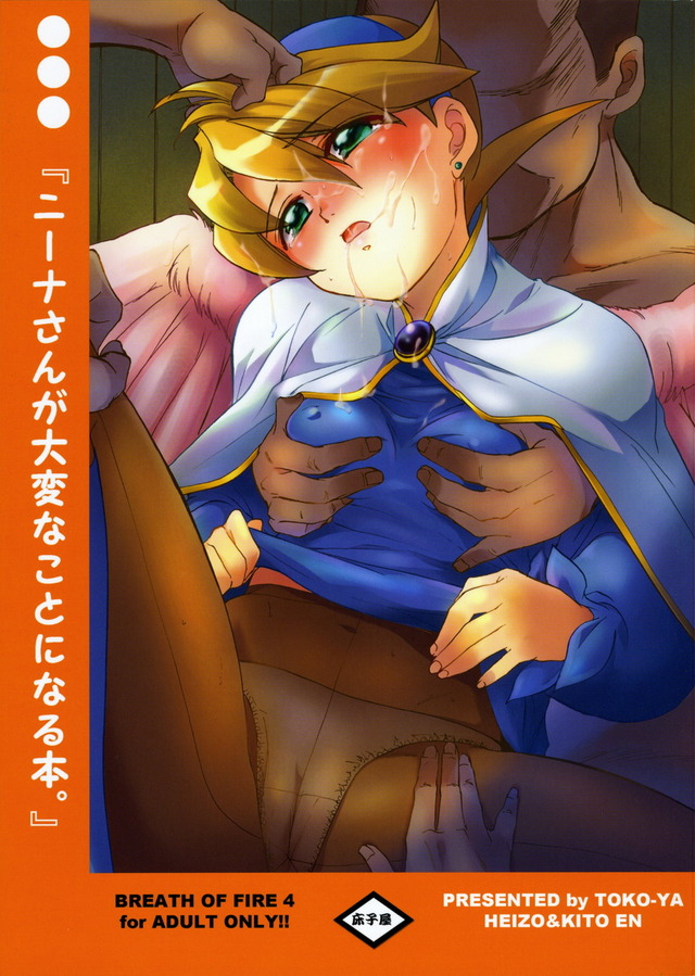breath of fire hentai hentai albums page manga hot lusciousnet fire sorted tagged breath