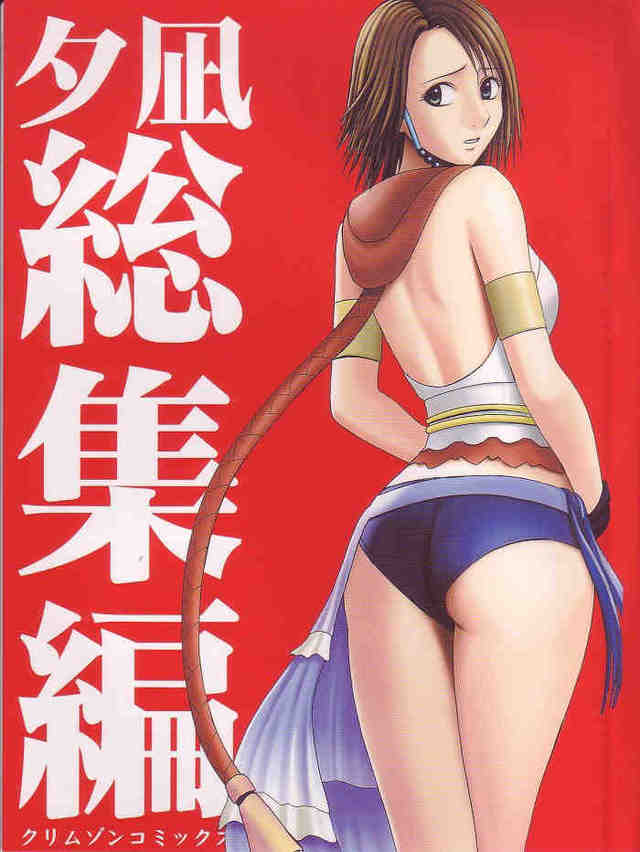 final fantasy x-2 hentai comics final imglink crimson fantasy soushuuhen yuunagi