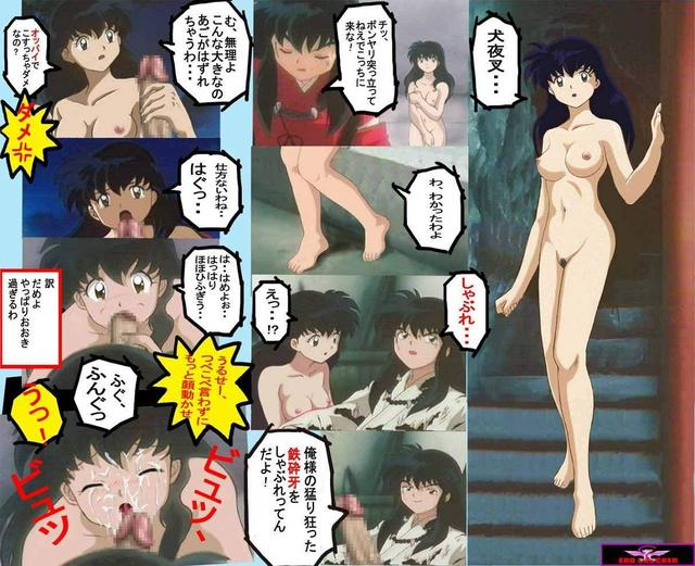 inuyasha hentai anime hentai porn pics photo cartoon inuyasha