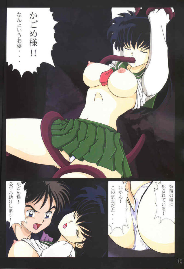 inuyasha hentai anime hentai porn photo cartoon inuyasha kagome