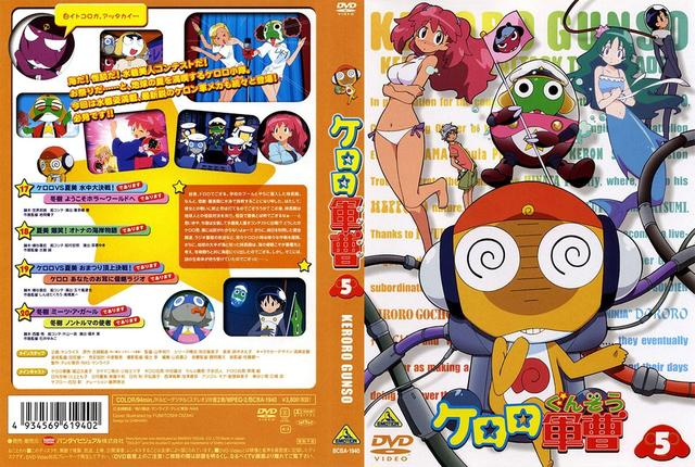 keroro gunso hentai japanese volume keroro covers cov gunso