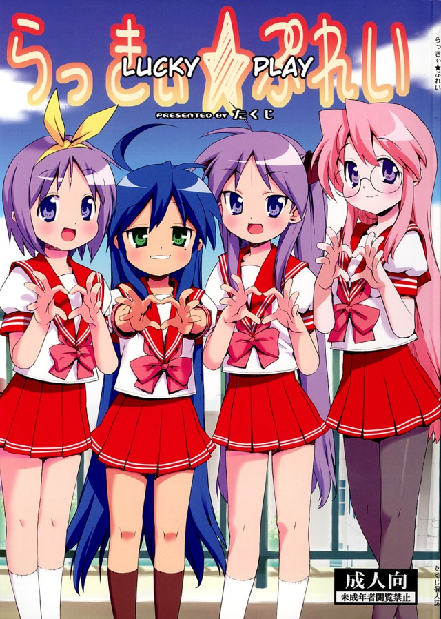 lucky star hentai doujin play star number lucky