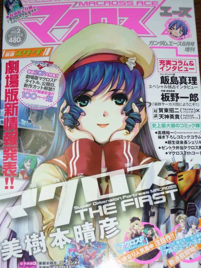 macross hentai ace gallery movie cover details misc macross frontier minmay xxv itsuwari utahime dated