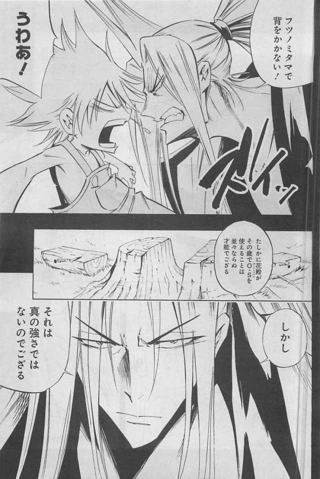 shaman king hentai online raw read king shaman flowers