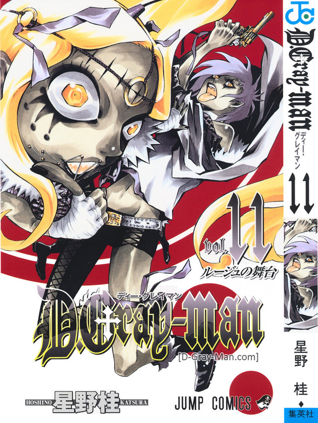 d gray man hentai doujin cover volume covers multimedia dgray