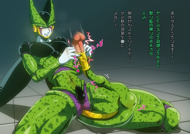 dbz cell hentai cum blush inside penis pics pic picture monster dragon male toons boy penetration milking gay ball cell muscular riko disembodied excessive