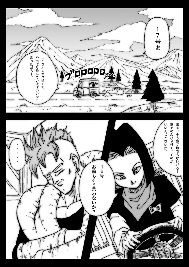 dragonball hentai doujinshi hentai original doujin dragon media ball road