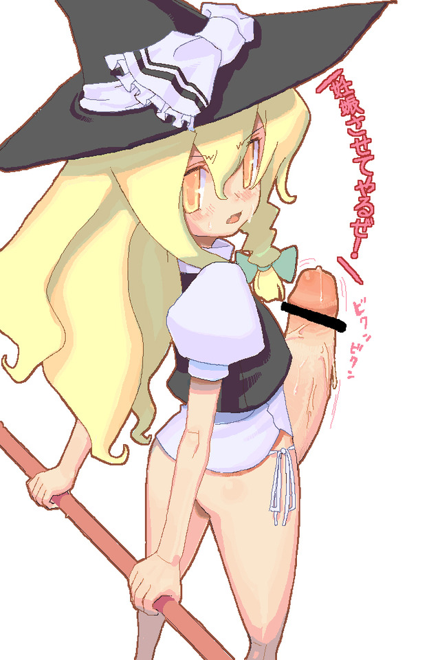 e hentai futa blonde futanari hair huge penis eyes yellow translated solo panties touhou side dba prev tie pants marisa kirisame precum makaroni