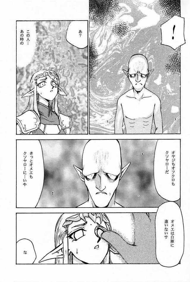 Legend Of Zelda Yaoi Hentai