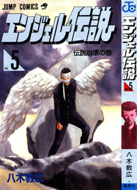 chimera: angel of death hentai angel densetsu cover orignal page