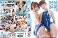 hika ryoujoku: the lust of shame hentai anf dvdes time lesbian swimming club senpai pelicula mbfstb