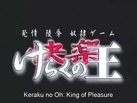 keraku-no-oh: king of pleasure hentai keraku king pleasure vlcsnap