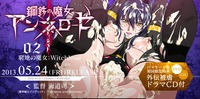 koutetsu no majo annerose hentai annerose may upcoming hentai