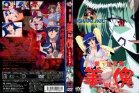 bi-indoushi miija: injoku no gakuen hentai monthly mija beautiful demon uncen eng subs
