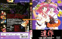 shusaku replay hentai gallery isaku cover uncen special recap raw