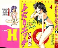 step up love story (futari ecchi) hentai futariv showlthreads
