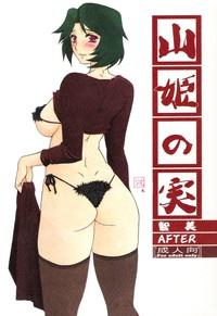 yama hime no hana hentai media original yamahime satomi description about mother who start intimate yama hime touko hentai