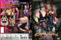 bondage 101 hentai bondage game cover vol