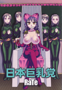bust to bust hentai gallery mangas japanese bust party