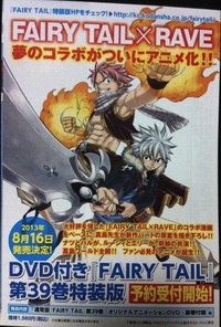 anime manga porn for free ravetailc fairy tail rave anime coming tale manga