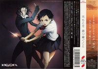 blood+ album blood single kataritsugu koto soundtracks