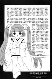 chobits hentai chobits crystal doll hentai manga pictures album