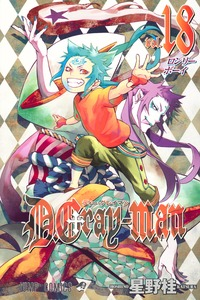 d. gray-man hentai dgrayman cover lonely boy