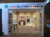 kiki's delivery service hentai spire abd anime feature exhibition recommended books hayao miyazaki