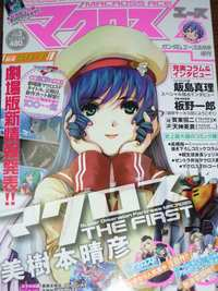macross hentai gallery misc xxv macross ace cover movie details minmay frontier itsuwari utahime dated
