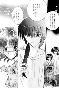 ranma 1/2 hentai photos pink temptation doujinshi sample ranma akane clubs
