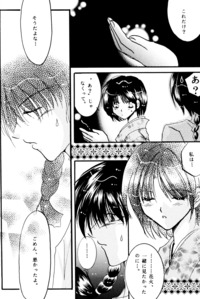 ranma 1/2 hentai photos pink temptation doujinshi sample ranma akane clubs fanart