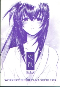 rurouni kenshin hentai ebay drama here very nice rurouni kenshin hentai doujin english translated