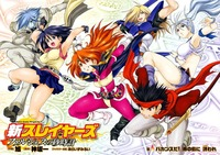 slayers hentai albums david ism shinslayers slayers hourglass falces