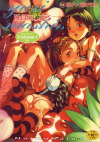 strawberry marshmallow hentai free hentai yuri mashimaro vol strawberry milk pages imagepage
