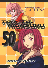 flcl hentai fooly cooly tabeta kigasuru hentai world flcl free doujinshi collection anime