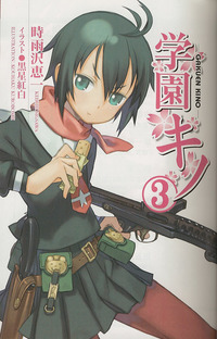 kino no tabi hentai eaa gakuen kino green hair gun highres tabi kuroboshi kouhaku official art scan school uniform skirt tomboy weapon prev