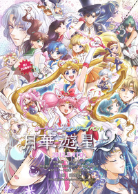 anime hentai comic online sailormoon sailor moon anime announced