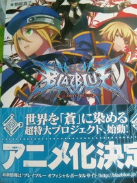 blazblue hentai manga blazblue game gets animation