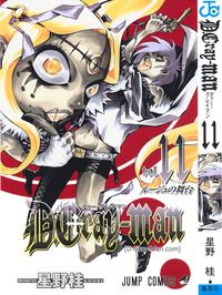 d gray man hentai doujin multimedia dgray volume covers cover
