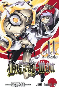 d gray man lenalee hentai dgrayman cover rouge stage volume