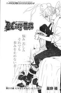 d gray man lenalee hentai dgrayman chapter searching side